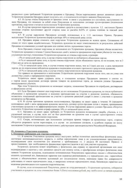 Коварт. 010
