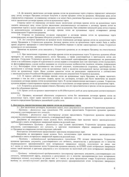 Коварт. 006